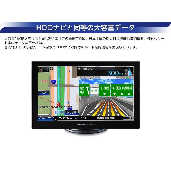 7インチ16GBフルセグ(地デジ)ポータブルナビ 2019年版ゼンリン詳細市街地図データ搭載 VICS渋滞対応 みちびき対応 RoadQuest「RQ-A719PVF」|naviquest-yshop|03
