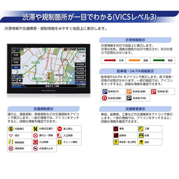 カーナビ ポータブルナビ 7インチ 16GB フルセグ 地デジ 2020年版 ゼンリン地図 詳細市街地図 VICS 渋滞対応 みちびき対応 バックカメラ対応 RQ-A719PVF|naviquest-yshop|21