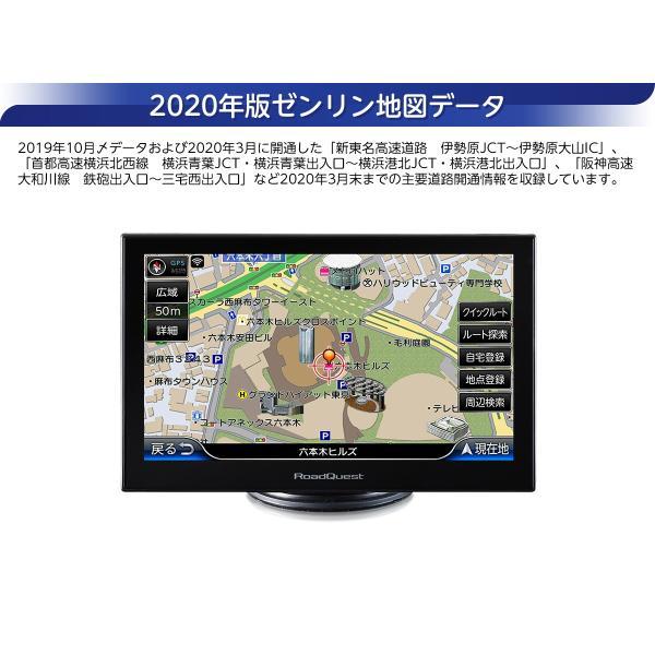 7インチ16GBフルセグ(地デジ)ポータブルナビ 2019年版ゼンリン詳細市街地図データ搭載 VICS渋滞対応 みちびき対応 RoadQuest「RQ-A719PVF」|naviquest-yshop|07