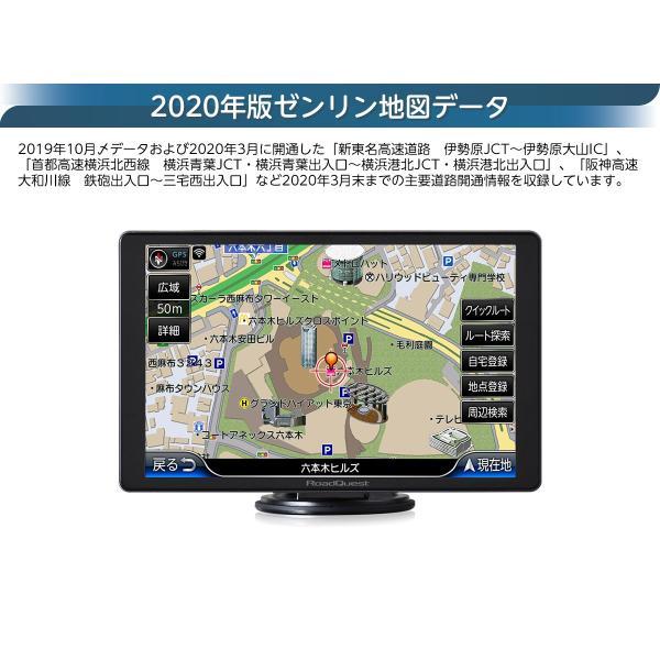 カーナビ ポータブルナビ 8インチ 16GB フルセグ 地デジ 2020年版 ゼンリン地図 詳細市街地図 VICS 渋滞対応 みちびき対応 バックカメラ対応 RQ-A820PVF|naviquest-yshop|07