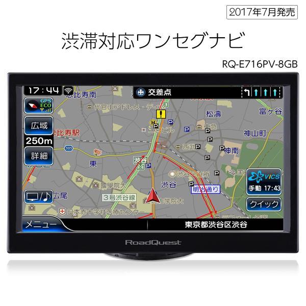 渋滞対応ワンセグポータブルナビ 2017年春版ゼンリン地図データ RoadQuestポータブルナビ「RQ-E716PV-8GB」 naviquest-yshop