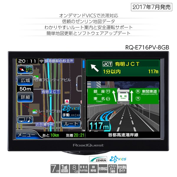 渋滞対応ワンセグポータブルナビ 2017年春版ゼンリン地図データ RoadQuestポータブルナビ「RQ-E716PV-8GB」|naviquest-yshop|02