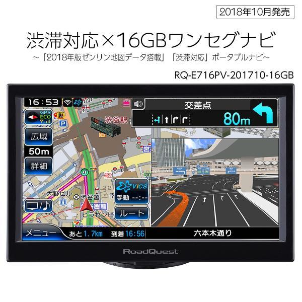 VICS渋滞対応×16GBワンセグポータブルナビ 2018年版ゼンリン地図データ RoadQuestポータブルナビ「RQ-E716PV-201710-16GB」 naviquest-yshop