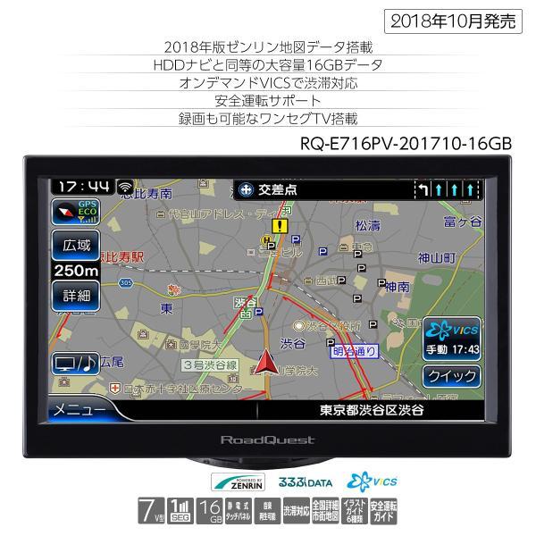 VICS渋滞対応×16GBワンセグポータブルナビ 2018年版ゼンリン地図データ RoadQuestポータブルナビ「RQ-E716PV-201710-16GB」 naviquest-yshop 02