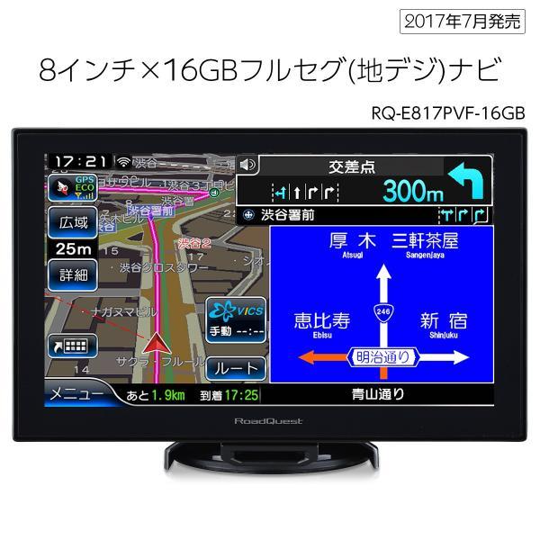 8インチ×16GBフルセグ(地デジ)ポータブルナビ 2017年春版ゼンリン地図データ 渋滞対応 RoadQuestポータブルナビ「RQ-E817PVF-16GB」|naviquest-yshop