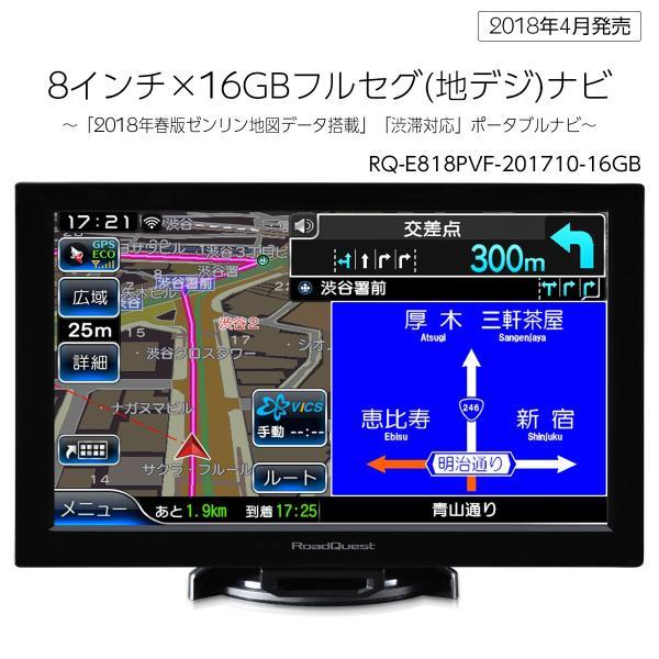 8インチ×16GBフルセグ(地デジ)ポータブルナビ 2018年春版ゼンリン地図データ VICS渋滞対応 RoadQuestポータブルナビ「RQ-E818PVF-16GB」 naviquest-yshop