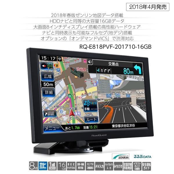 8インチ×16GBフルセグ(地デジ)ポータブルナビ 2018年春版ゼンリン地図データ VICS渋滞対応 RoadQuestポータブルナビ「RQ-E818PVF-16GB」 naviquest-yshop 02