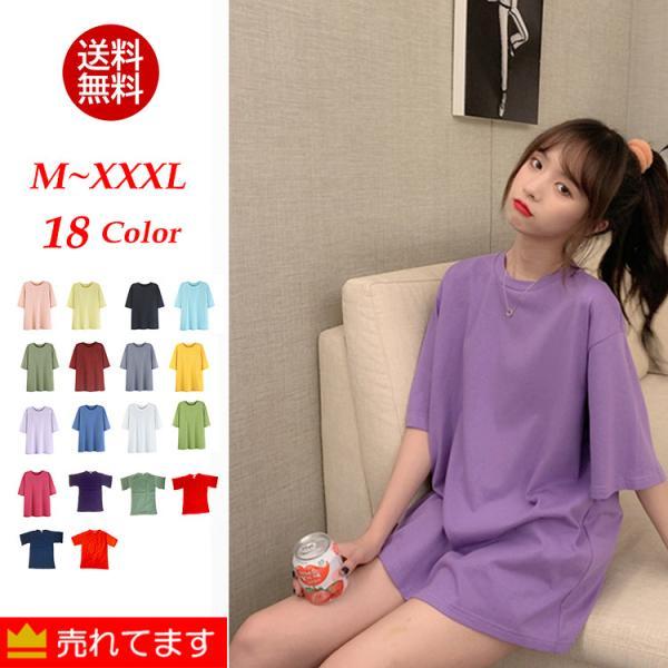 Tシャツレディース半袖ゆったり幅広無地カットソーカラーバリエーション豊富13色おすすめシンプル色違い多色