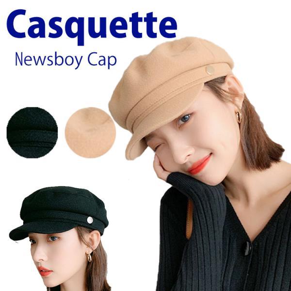 帽子レディースキャスケット帽春秋冬キャップ無地シンプルハンチング帽つば付きMサイズ56cm〜58cm小顔効果おしゃれキレイベージ