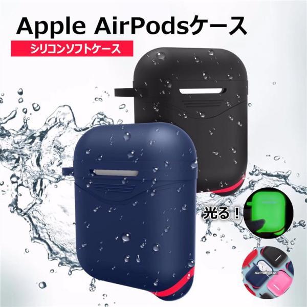 AirPodsカバー AirPodsケース 全5色 エアーポッズ カバー シリコン製 シンプル 保護 Apple アップル 夜光 発光 光る アクセサリー ストラップ 落下防止 衝撃吸収|navy-pink