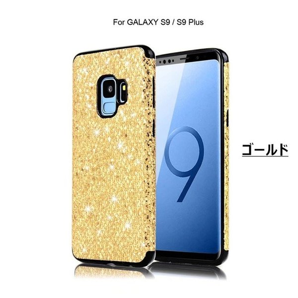 Samsung Galaxy S9 Plus ケース S9 カバー Galaxy S9 SC-02K Galaxy S9+ SCV38 SCV39 背面ケース キラキラ ピカピカ ソフトケース ギャラクシー S9/S9 プラス|navy-pink|10