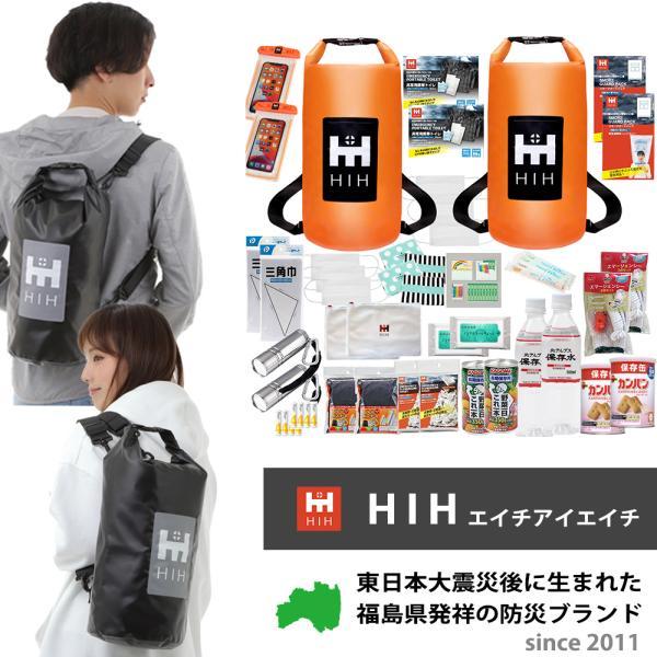 HIH 防災セット 2人用 防災グッズ セット  ハザードバッグ20 Regular  防水バッグの非常持ち出し袋 /会社用/女性用/子供用/一次避難用/防水仕様/撥水/