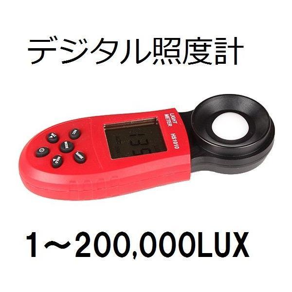 照度計 LUX計 デジタル HS1010 露出 カメラ 環境計測に  軽量タイプ|ndhci2014