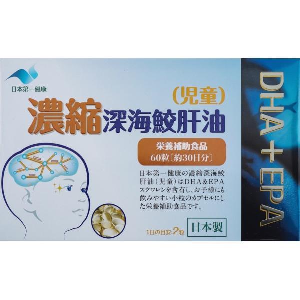 日本第一健康 濃縮深海鮫肝油(児童)60粒(約30日分)☆送料無料☆|ndk|03