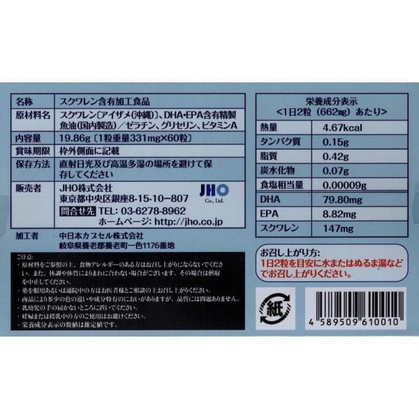 日本第一健康 濃縮深海鮫肝油(児童)60粒(約30日分)☆送料無料☆|ndk|04