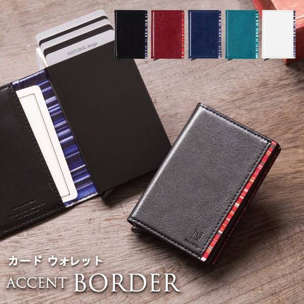 カードケース メンズ レディース 薄型 カードホルダー カード入れ スライド式 カードウォレット スキミング防止 ICカード ACB CardWallet