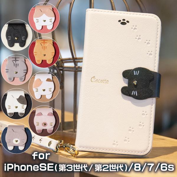 iPhoneseケース手帳型第2世代iPhone8ケースアイフォン7se2カバーおしゃれブランド透明スマホケース猫cocotte