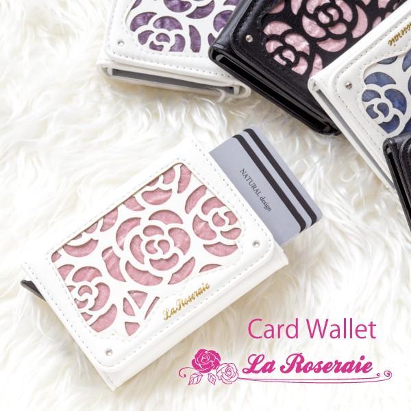 カードケース レディース 薄型 カードホルダー カード入れ スライド式 カードウォレット スキミング防止 ICカード 花柄 ロズレCardWallet