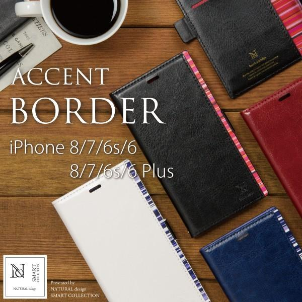 iPhone SE ケース iphone8 ケース iPhone7 ケース アイフォン8 ケース スマホケース 手帳型 iPhone8 7 ACCENT BORDER