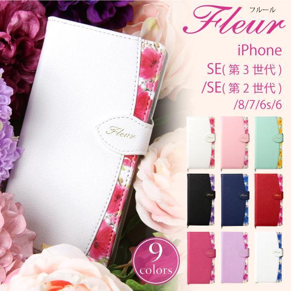iPhoneseケース手帳型se2第2世代iphone87ケースアイフォンseケースカバーおしゃれブランド花柄FLEUR