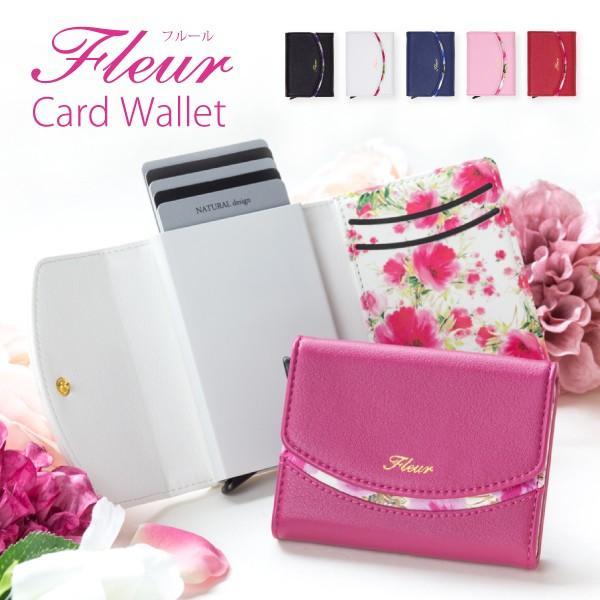カードケース レディース 薄型 カードホルダー カード入れ スライド式 カードウォレット スキミング防止 ICカード 花柄 Fleur CardWallet
