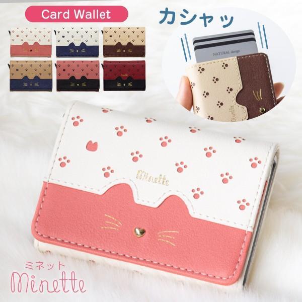 カードケース レディース 薄型 カードホルダー カード入れ スライド式 カードウォレット スキミング防止 ICカード 猫 ミネット CardWallet