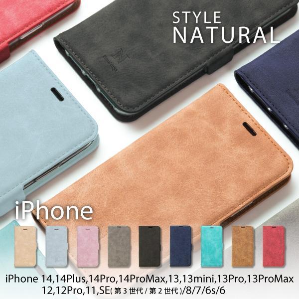 iPhone11 ケース iPhone SE ケース iPhone8 11Pro ケース 手帳型 アイフォン8 スマホケース STYLE NATURAL