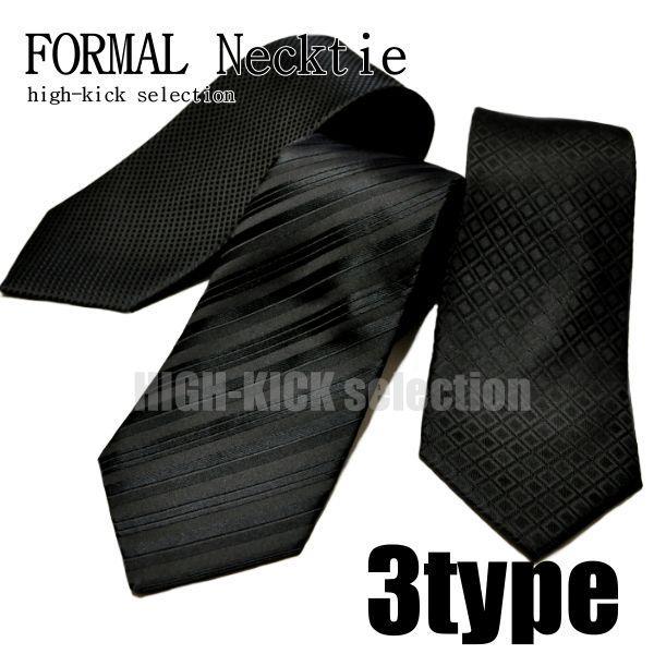 礼装用 フォーマル 黒 ネクタイ 3タイプ 冠婚葬祭 葬式用 ブラックネクタイ fm1|necktie-bream