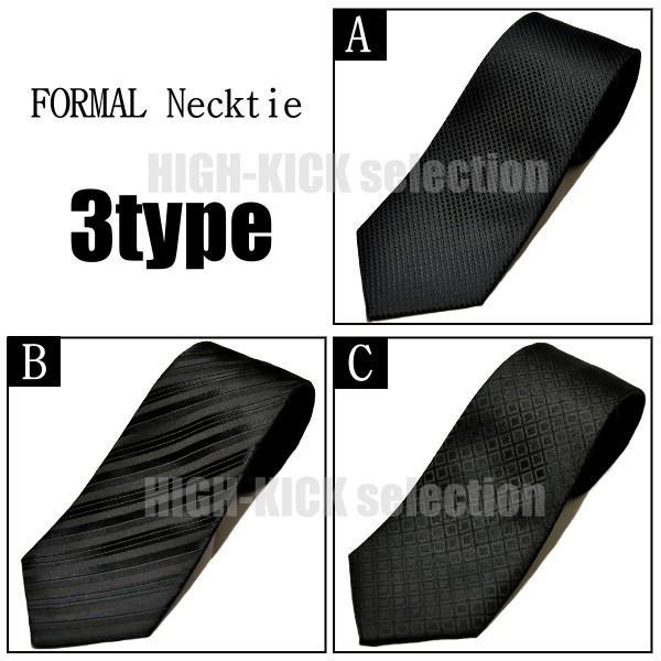礼装用 フォーマル 黒 ネクタイ 3タイプ 冠婚葬祭 葬式用 ブラックネクタイ fm1|necktie-bream|05