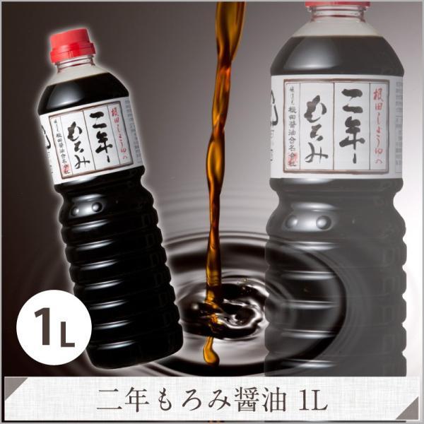 二年もろみ醤油1L|neda-shoyu