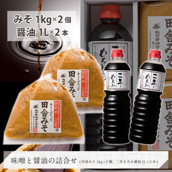 味噌と醤油の詰合せ 田舎みそ1kg×2個、二年もろみ醤油1L×2本 贈り物 食べ物 のし対応 お中元 neda-shoyu