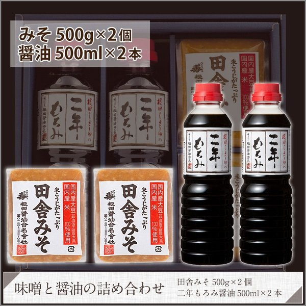 味噌と醤油の詰合せ 田舎みそ500g×2個、二年もろみ醤油500ml×2本 贈り物 食べ物 のし対応 お中元|neda-shoyu