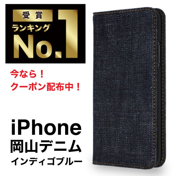 iphone12ケース手帳型岡山デニムiphone12minipropromaxiphone11iphone8SE22020第2
