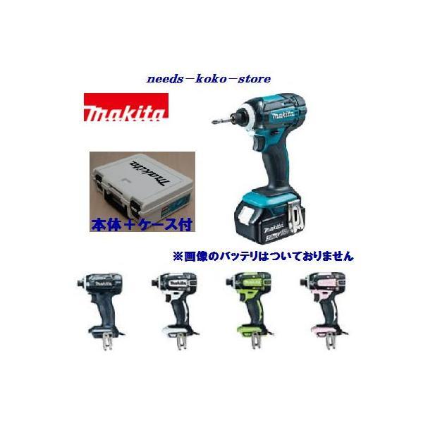 充電式インパクトドライバマキタ TD149DZ  本体のみ+ケース付  18V インパクトドライバー セットばらし品  電動工具
