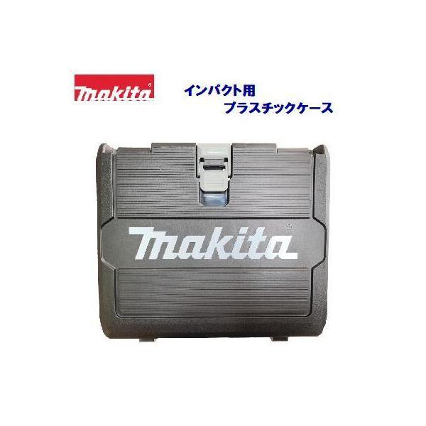 マキタインパクトドライバー用プラスチックケースのみ カラー:黒  1個 マキタインパクト用 電動工具  収納  容器