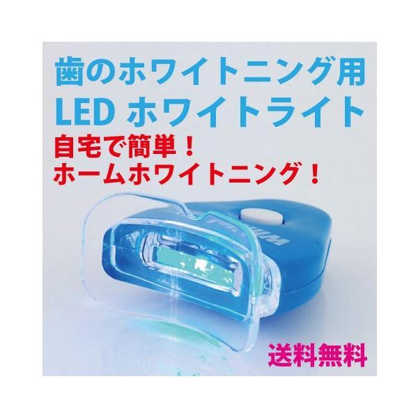 歯 ホワイトニング 用 LED ホワ...