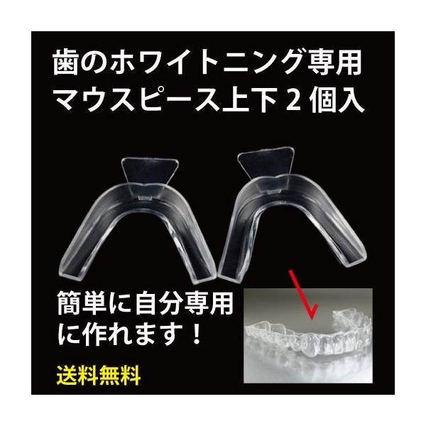 歯ホワイトニング矯正セルフ自宅マウスピース自分の型ができる2個セット自宅で簡単