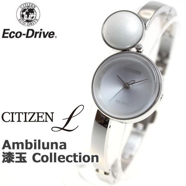 本日限定!ゾロ目の日クーポン!ポイント最大21倍! シチズン エル CITIZEN L アンビリュナ エコ・ドライブ 腕時計 レディース EW5491-56A