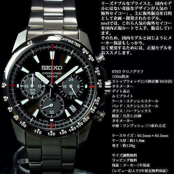 ポイント最大27倍! セイコー(SEIKO) 逆輸入 腕時計 メンズ クロノグラフ SSB031P1(SSB031PC) neel 03