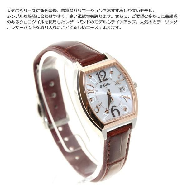 ポイント最大21倍! セイコー ルキア 電波 ソーラー 腕時計 レディース SSVW094 SEIKO
