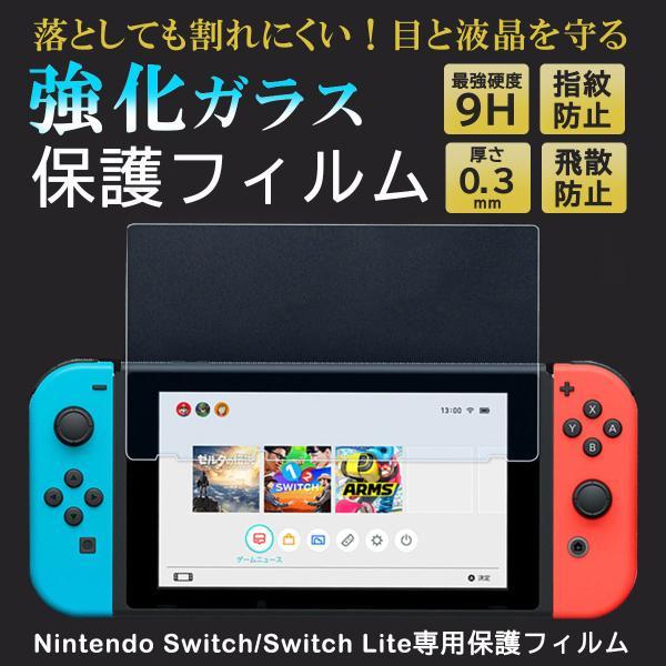 NintendoSwitchスイッチ保護フィルム液晶保護ガラスフィルム任天堂SwitchLite