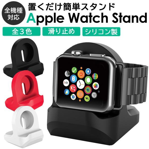 AppleWatchアップルウォッチ充電スタンド38mm40mm42mm44mmSeries12345シリコン卓上