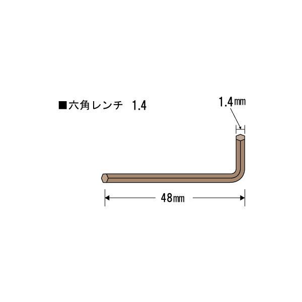 六角レンチ 【 1.4mm 】 ( 入数 ...