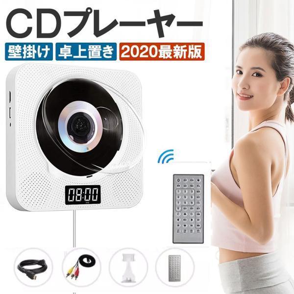 CDプレーヤー壁掛け&置き兼用DVD/CD/Bluetooth/USB対応多機能ポータブルCDプレーヤーコンパクトステレオリモコ