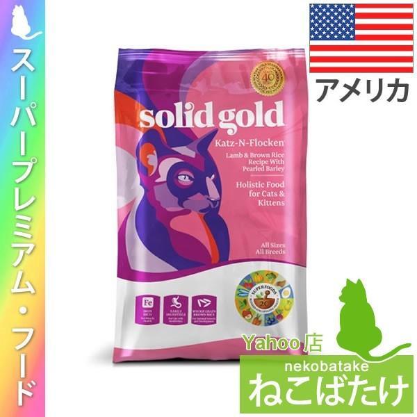 ソリッドゴールド カッツフラッケン 1.8kg 正規品 キャットフード 総合栄養食|nekobatake