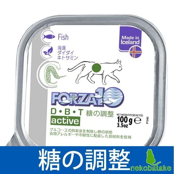 FORZA10 D.B.T アクティウェット 100g 糖の調整 療法食 総合栄養食 キャットフード アイスランド nekobatake