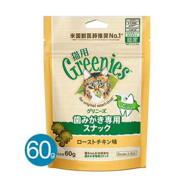 グリニーズキャット ローストチキン味 60g / 猫用おやつ デンタルケア