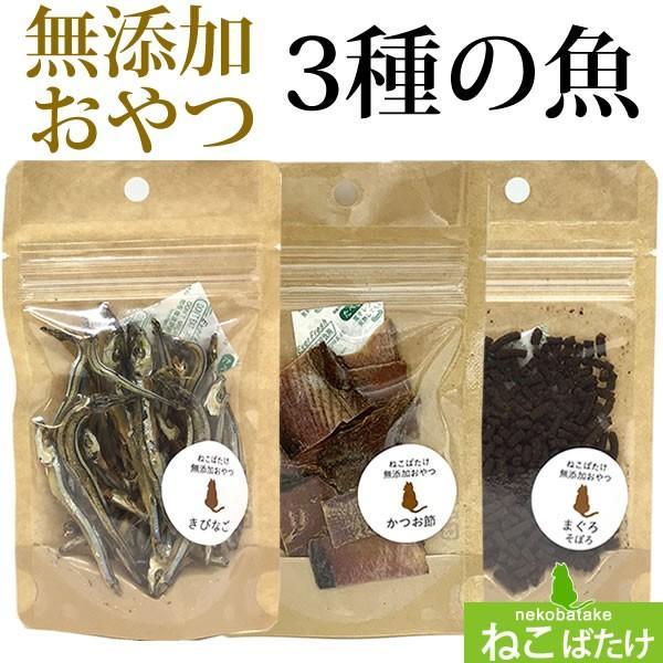 ねこばたけ 無添加おやつ 3種の魚セット 国産 完全無添加 猫用|nekobatake