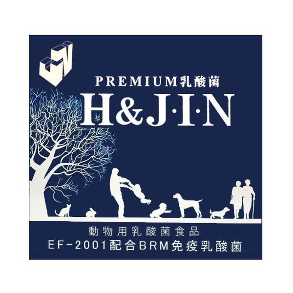 JIN おためし(30包入) キャットフード 猫用サプリメント 健康維持|nekobatake