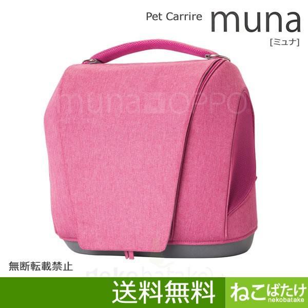 OPPO Pet Carrier muna [ミュナ] ピンク 猫用キャリー リュック ハウス兼用|nekobatake
